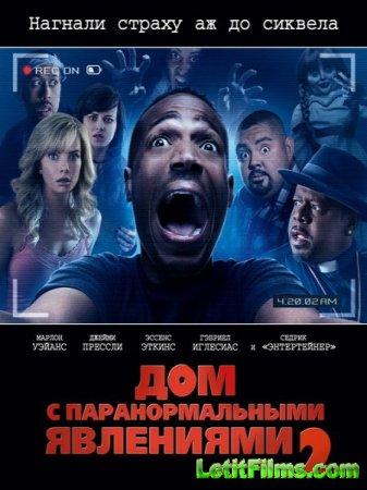 Скачать фильм Дом с паранормальными явлениями 2 (2014)
