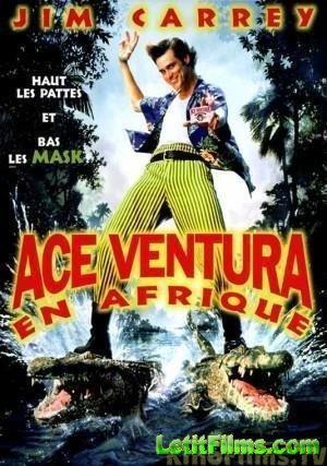 Скачать с letitbit Эйс Вентура 2: Когда зовёт природа / Ace Ventura: When N ...