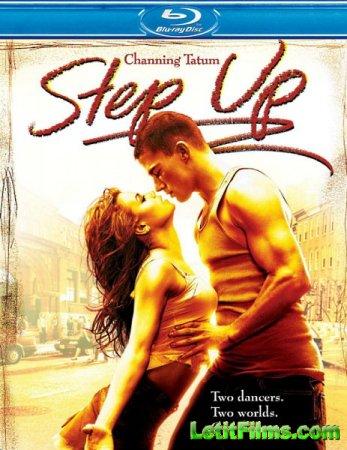 Скачать с letitbit Шаг вперед / Step Up (2006)