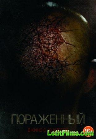 Скачать фильм Пораженный / Afflicted (2013)