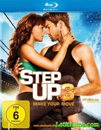 Скачать с letitbit Шаг вперед 3 / Step Up 3 (2010)
