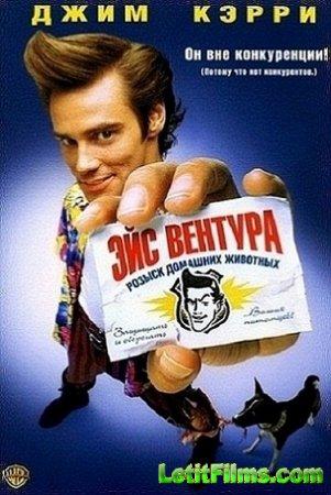 Скачать с letitbit Эйс Вентура: Розыск домашних животных / Ace Ventura: Pet ...