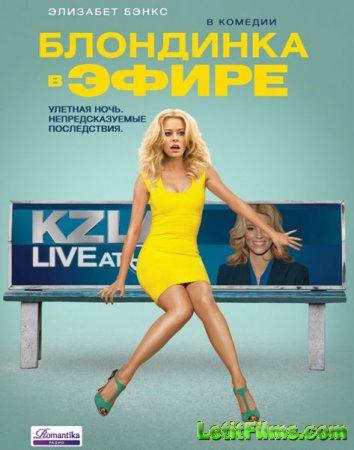 Скачать фильм Блондинка в эфире / Walk of Shame (2014)