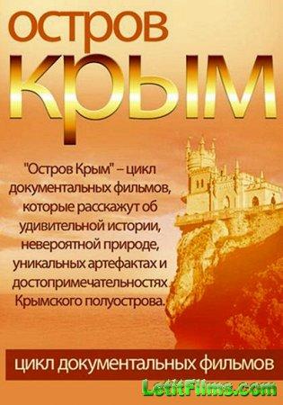 Скачать с letitbit Остров Крым (2014)