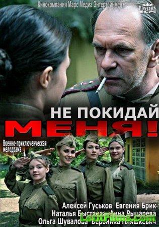 Скачать сериал Не покидай меня (2014)