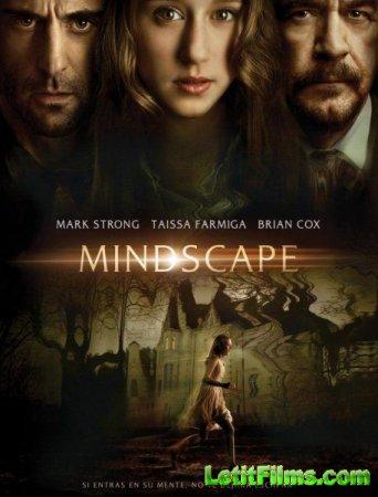 Скачать фильм Экстрасенс 2: Лабиринты разума / Mindscape (2013)