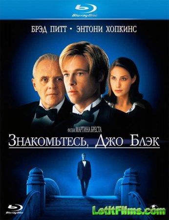 Скачать с letitbit Знакомьтесь, Джо Блэк  / Meet Joe Black (1998)