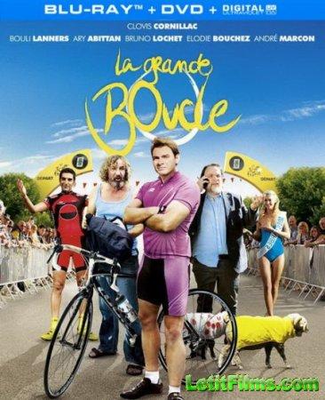 Скачать с letitbit Тур де Шанс / La grande boucle (2013)
