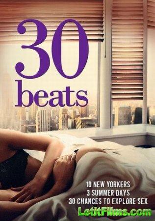Скачать с letitbit 30 ударов / 30 Beats (2012)
