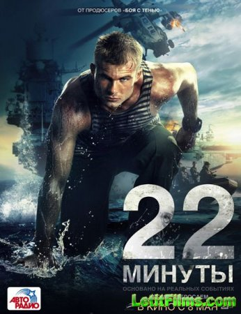 Скачать фильм 22 минуты (2014)