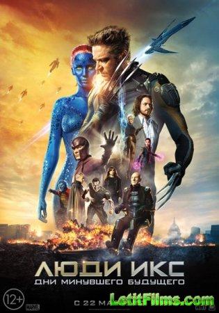 Скачать фильм Люди Икс: Дни минувшего будущего (2014)