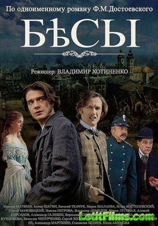 Скачать Бесы (2014)