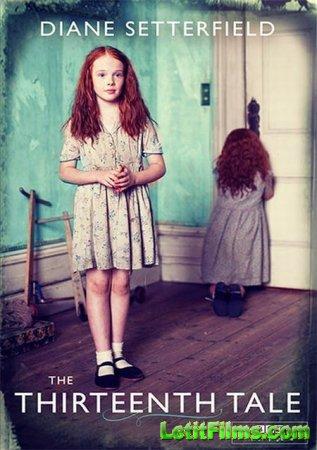Скачать с letitbit Тринадцатая сказка / The Thirteenth Tale (2013)