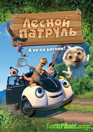 Скачать мультфильм Лесной патруль (2013)