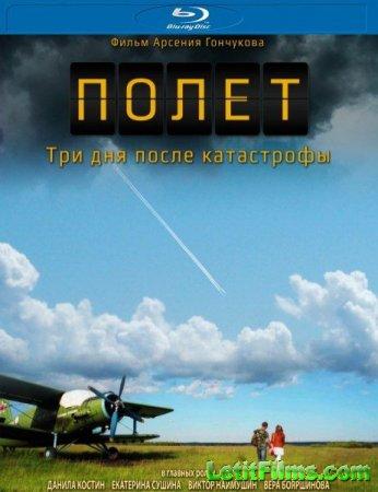 Скачать с letitbit Полет. Три дня после катастрофы (2013)