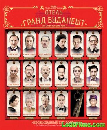 Скачать фильм Отель «Гранд Будапешт» / The Grand Budapest Hotel (2014)