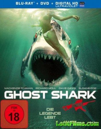 Скачать с letitbit Акула-призрак / Ghost Shark (2013)