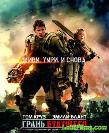 Скачать фильм Грань будущего / Edge of Tomorrow (2014)