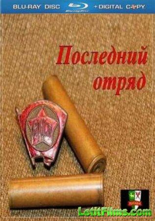 Скачать фильм Последний отряд (2013)