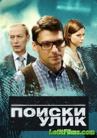 Скачать с letitbit Поиски улик (2014)