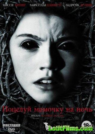 Скачать с letitbit  Поцелуй мамочку на ночь / Dark Touch (2013)