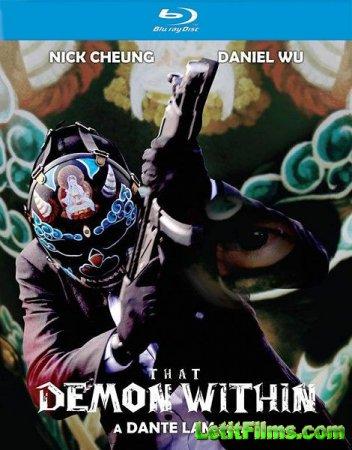 Скачать фильм Этот демон внутри / That Demon Within / Mo jing (2014)