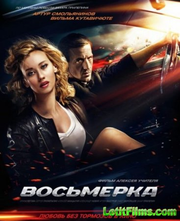 Скачать с letitbit Восьмерка (2014)