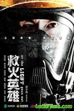 Скачать фильм Когда гаснет свет / Te Zhong Jiu Yuan Ying Xiong (2014)