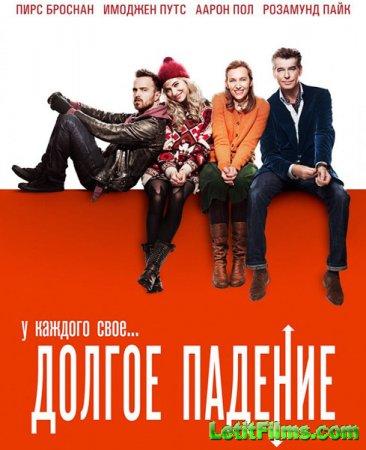 Скачать фильм Долгое падение / A Long Way Down (2014)