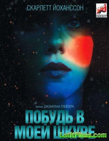 Скачать фильм Побудь в моей шкуре / Under the Skin (2013)