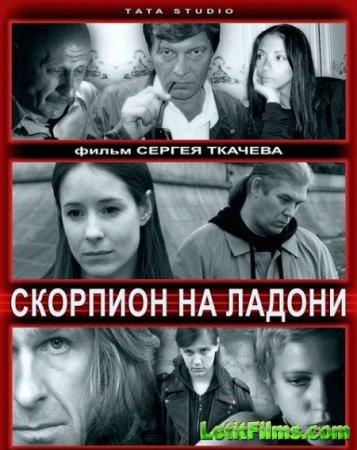 Скачать с letitbit Скорпион на ладони (2013)