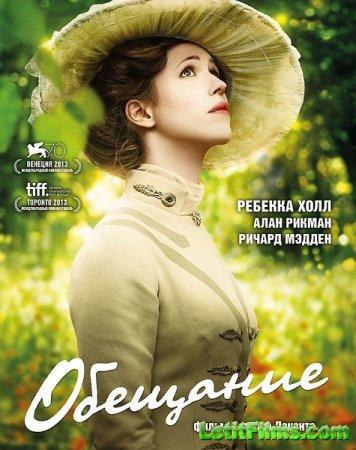 Скачать фильм Обещание (2013)