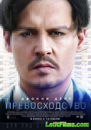 Скачать фильм Превосходство (2014)