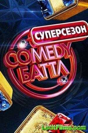 Скачать с letitbit Comedy Баттл. Суперсезон [2014]