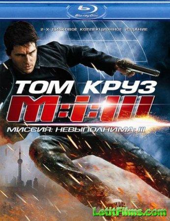 Скачать фильм Миссия невыполнима 3 (2006)