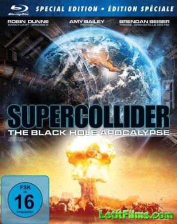 Скачать с letitbit Суперколлайдер (2013)