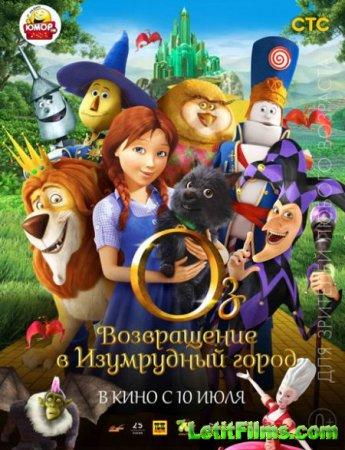 Скачать мультфильм Оз: Возвращение в Изумрудный Город (2013)