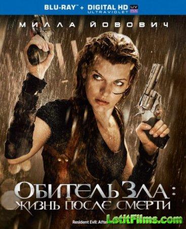 Скачать фильм Обитель зла 4: Жизнь после смерти [2010]