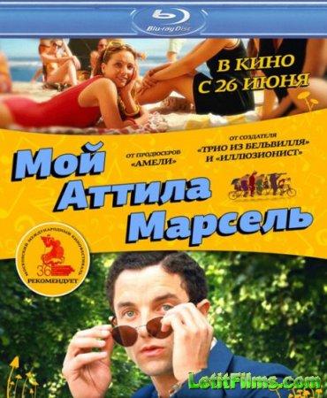 Скачать фильм Мой Аттила Марсель (2013)