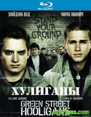 Скачать с letitbit Хулиганы / Хулиганы Зелёной улицы (2005)