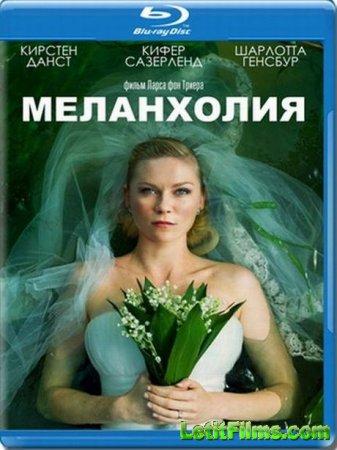 Скачать фильм Меланхолия (2011)