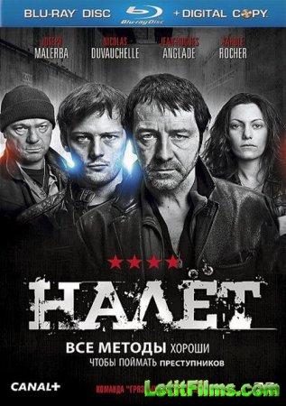 Скачать с letitbit Налёт - 3 сезон (2014)