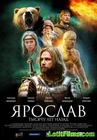Скачать фильм Ярослав. Тысячу лет назад [2010]