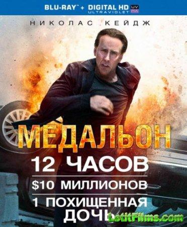 Скачать фильм Медальон (2012)