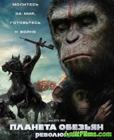 Скачать фильм Планета обезьян: Революция [2014]