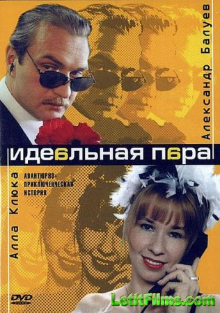 Скачать с letitbit Идеальная пара [2001] DVDRip