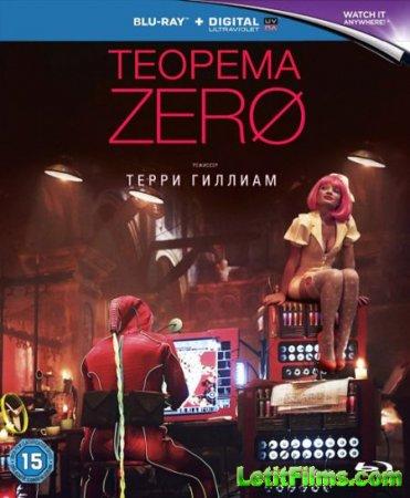 Скачать фильм Теорема Зеро (2013)
