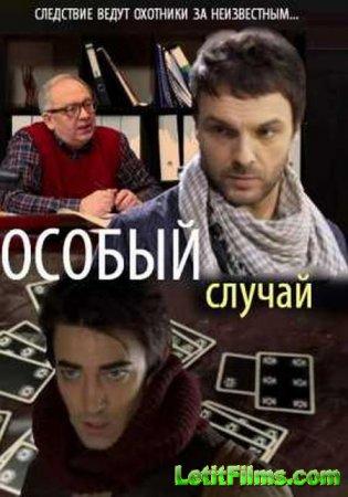 Скачать с letitbit Особый случай - 2 сезон (2014)