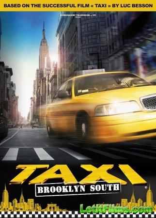 Скачать с letitbit Такси: Южный Бруклин - 1 сезон (2014)