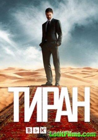 Скачать с letitbit Тиран / Tyrant - 1 сезон (2014)